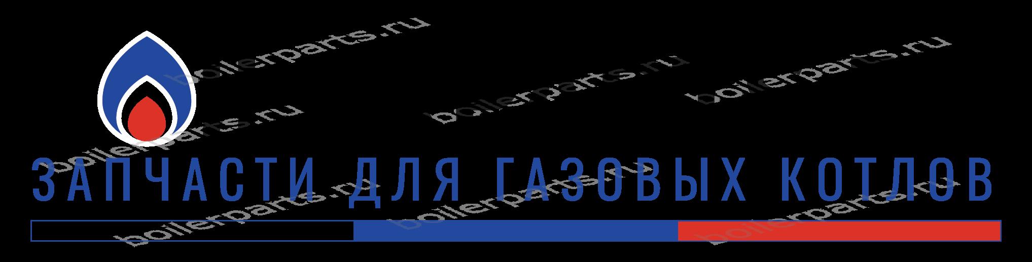 Запчасти для газовых котлов и колонок boilerparts.ru